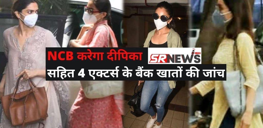NCB Karega Dipika Sahit 4 Actress ke Bank Details ki Jaanch