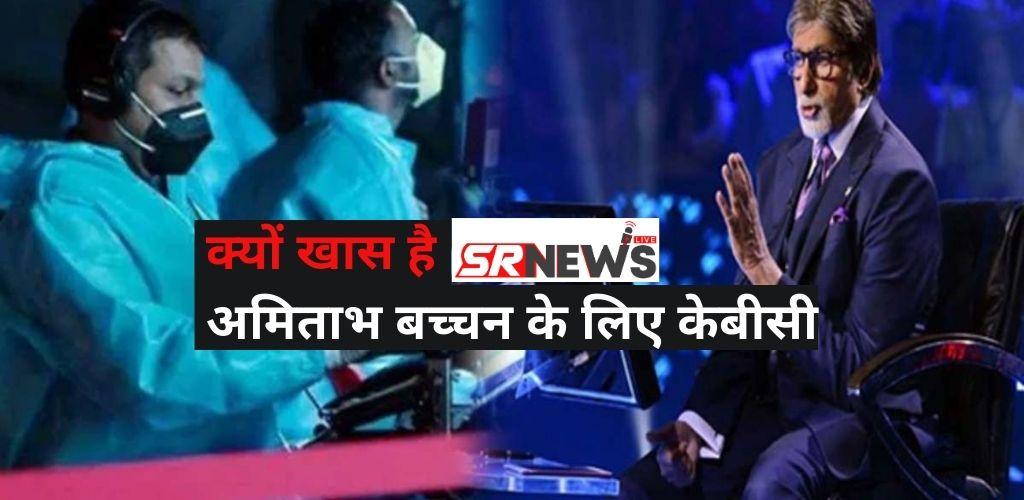 kyo khas hai Amitabh Bachchan ke liye KBC