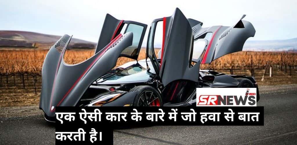 जानते है एक ऐसी कार के बारे में जो हवा से बात करती है।