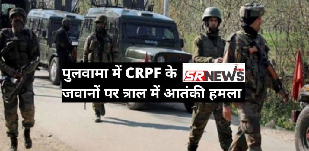 पुलवामा में CRPF के जवानों पर त्राल में आतंकी हमला