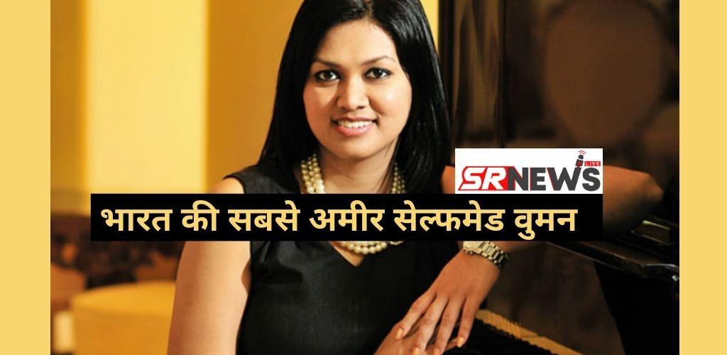24 वर्ष की उम्र में शुरू किया बिज़नेस – आज भारत की सबसे अमीर सेल्फमेड वुमन हैं।