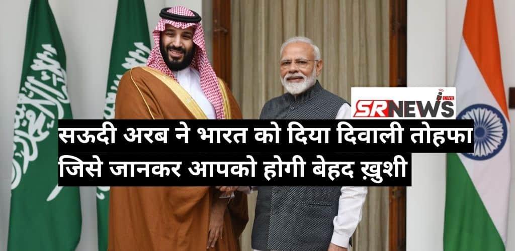 Diwali Gift from Saudi Arabia for India