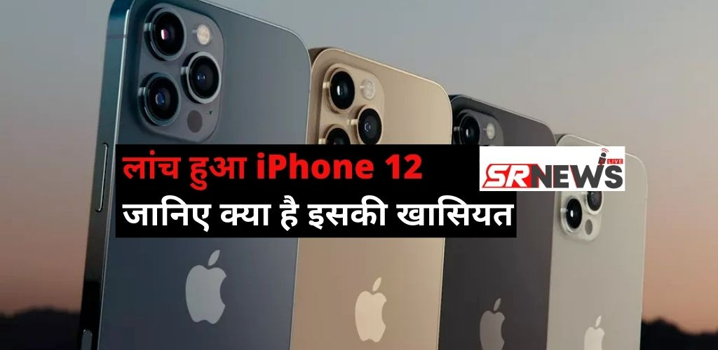 Features of iPhone 12