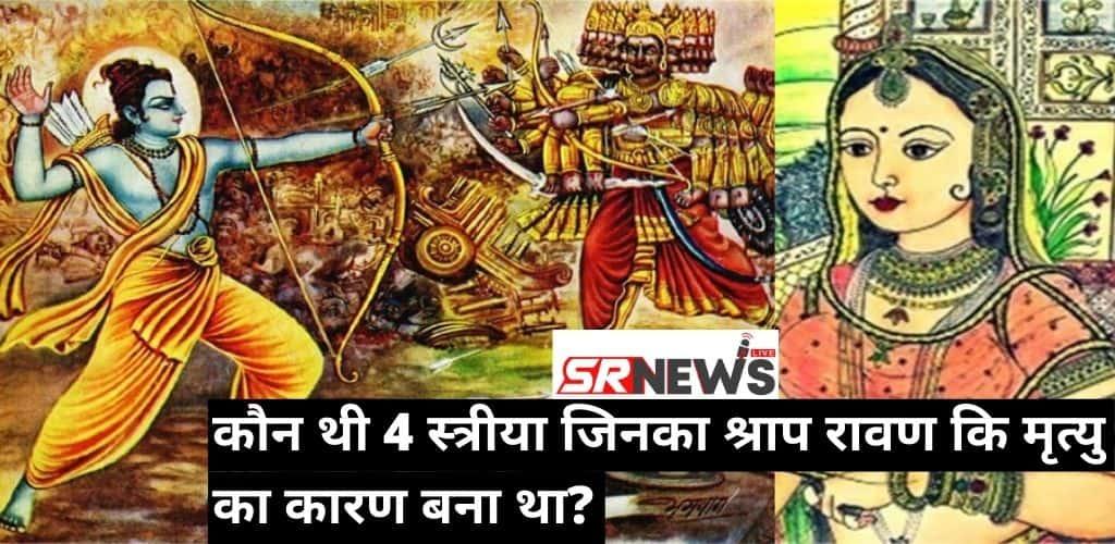 रावण ने किन चार स्त्रियों पर अपनी कुदृष्टि डाली थी जिसके श्राप का कारण बना रावण की मौत !