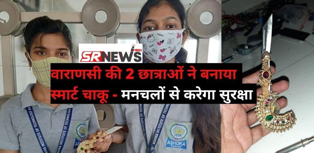 वाराणसी की 2 छात्राओं ने बनाया स्मार्ट चाकू – मनचलों से करेगा सुरक्षा
