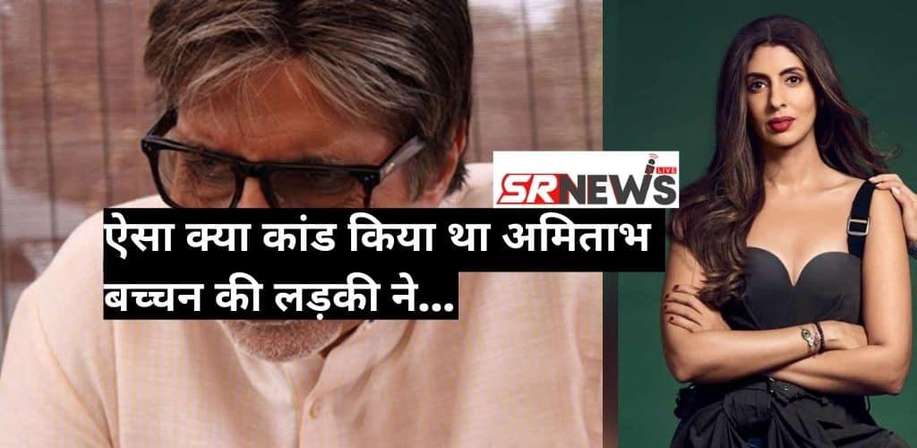 Amitabh Bachchan Daughter