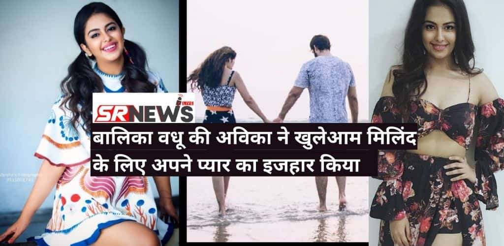 Avika Gor Milind Chandwani Relationship