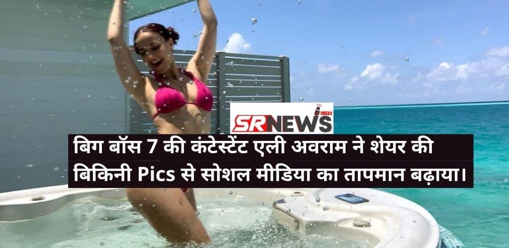 Big Boss 7 Elli Avram Bikini Pics