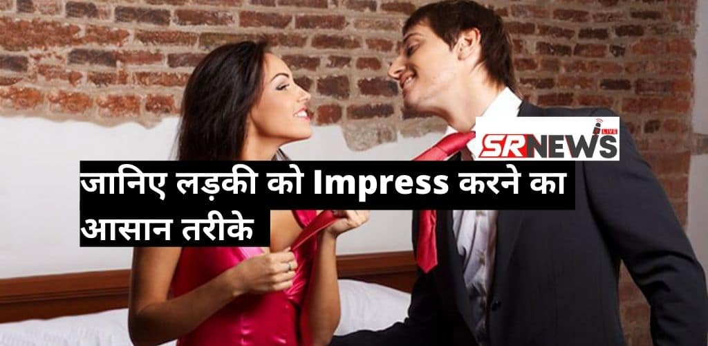 How to Impress Girl
