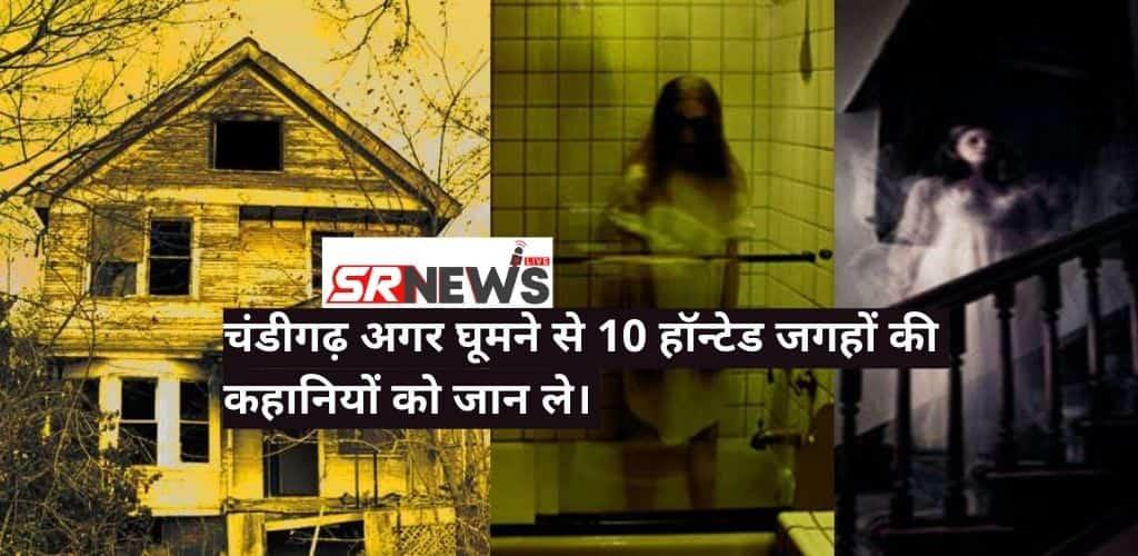 चंडीगढ़ अगर घूमने जाने का प्लान है तो यह 10 हॉन्टेड जगहों की कहानियों को जान ले।