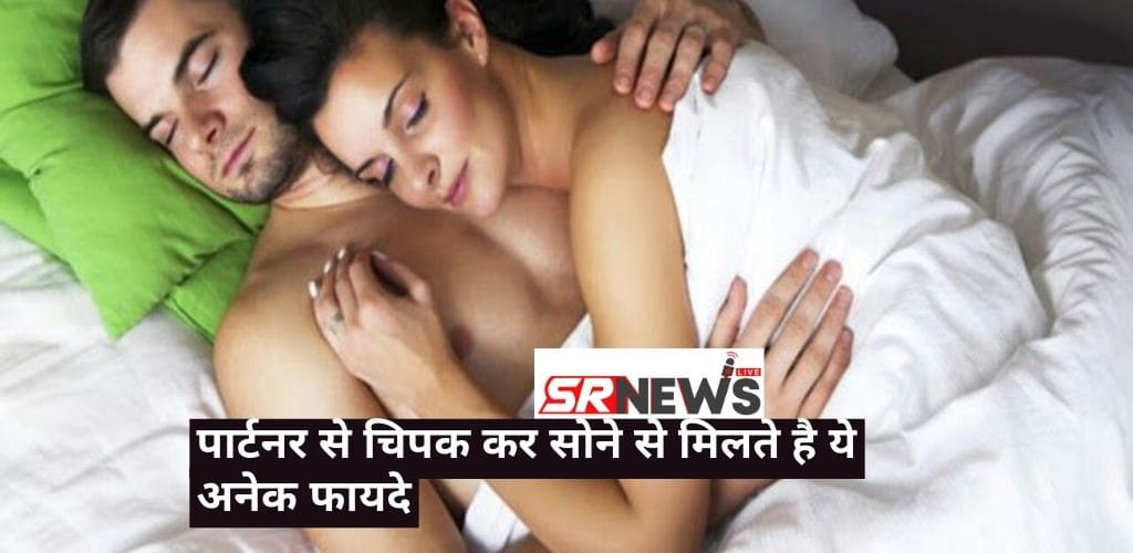 Benefits of sleeping with Partner
