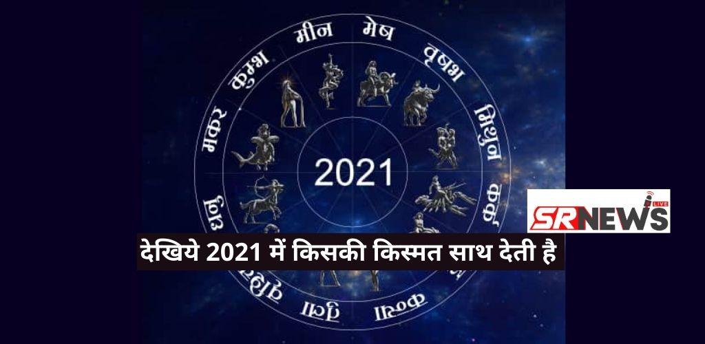 देखिये 2021 में किसकी किस्मत साथ देती है और किसकी नहीं, वार्षिक राशिफल 2021