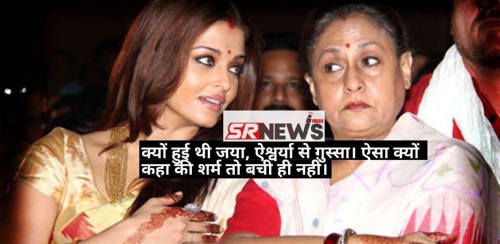 Aishwariya Rai Jaya Bachchan