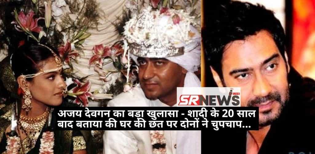 Ajay Devgan Kajol Marriage Twist