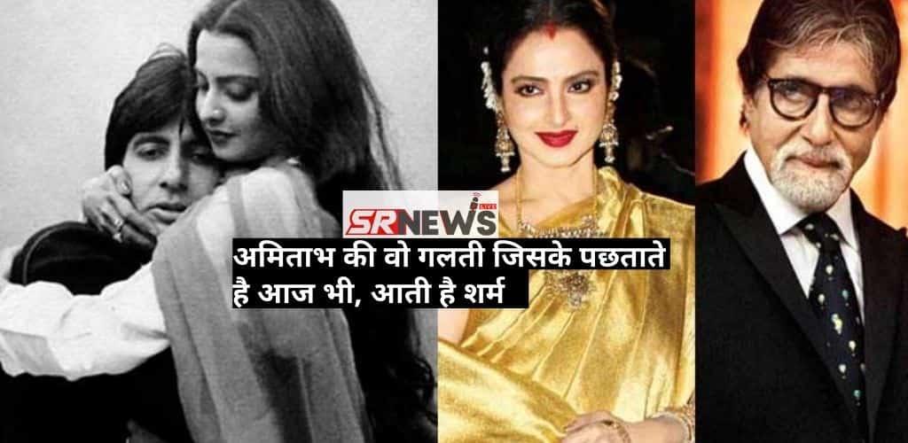 Amitabh Bachchan Mistake