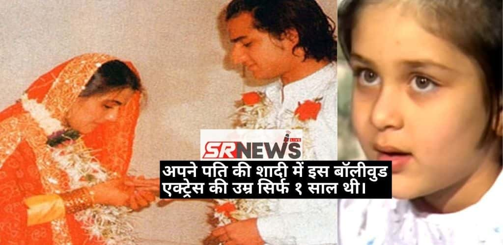 Bollywood Actress Age Gape in Marriage