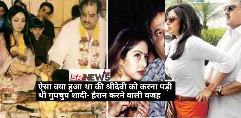Bollywood Gupchup Marriage