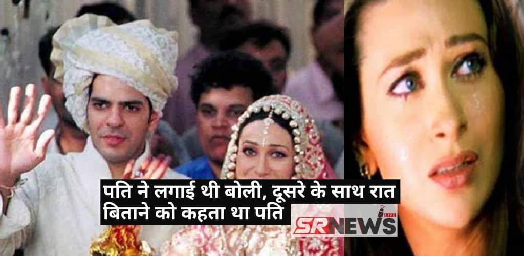 Karishma Kapoor Honeymoon Sad Story