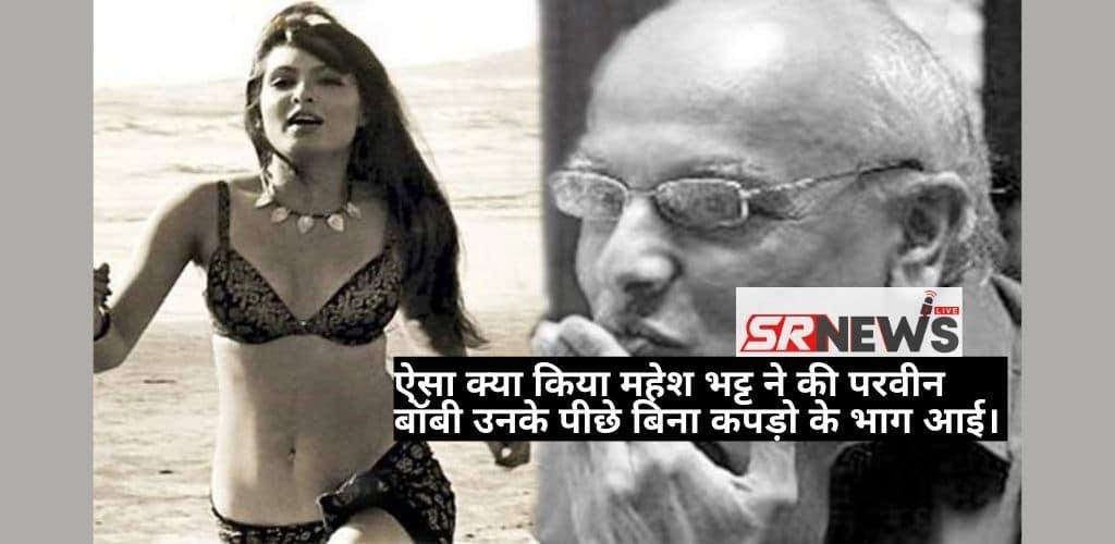 Mahesh Bhatt with Parveen Bobi