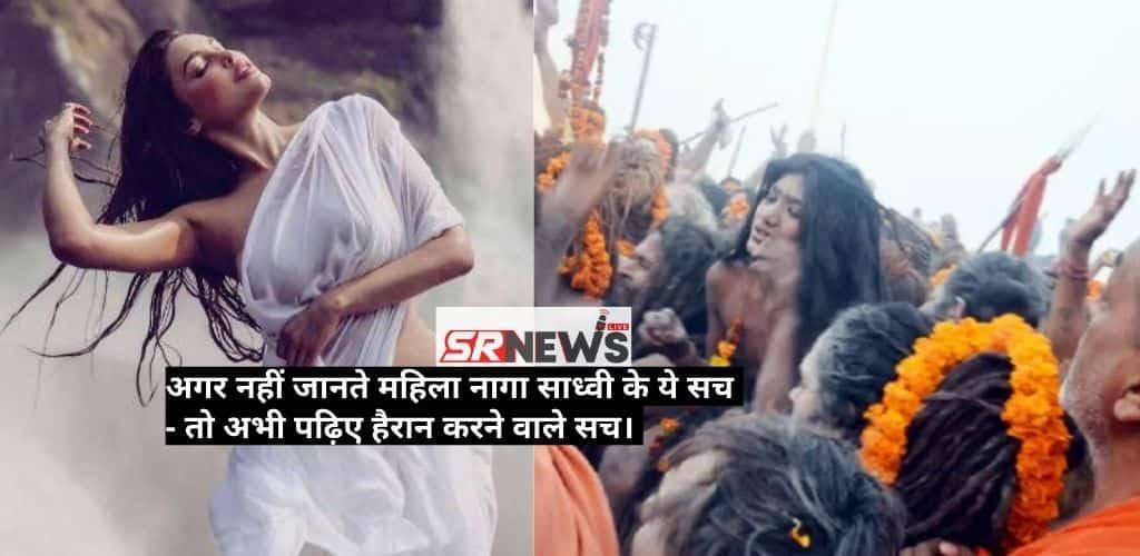 Mahila Naga Sadhvi