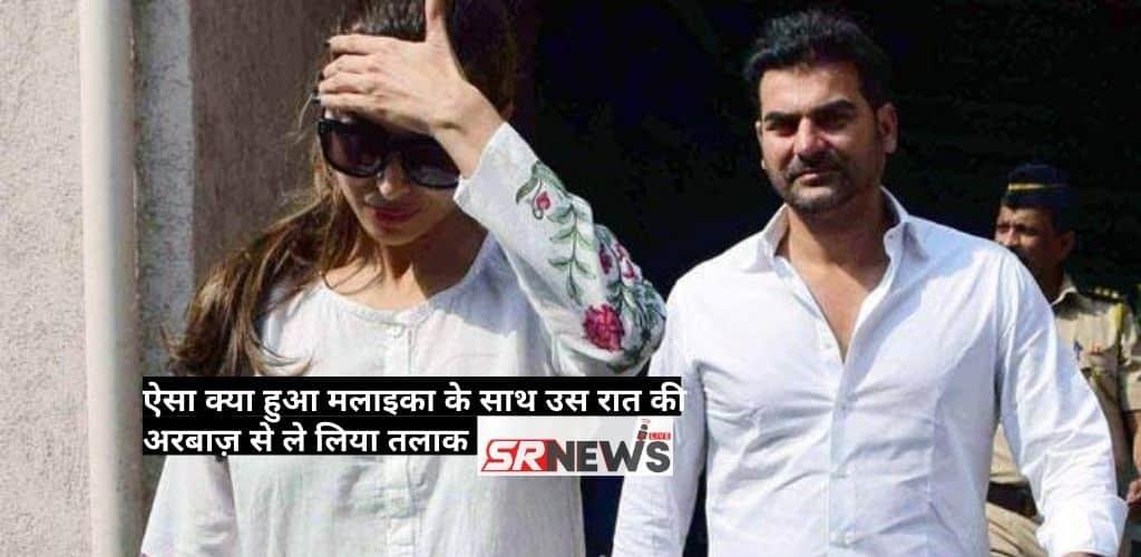 Malaika Arbaaz Divorce