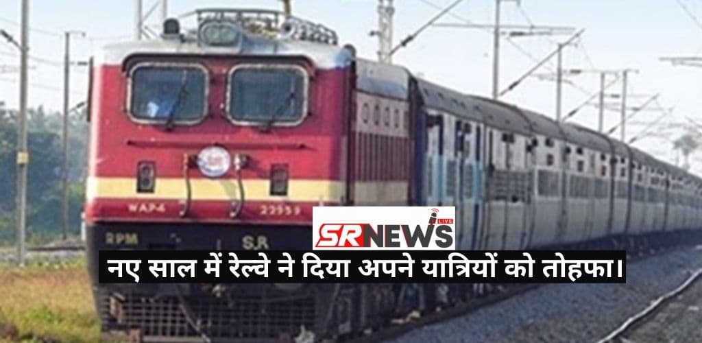 Railway Gift for New Year