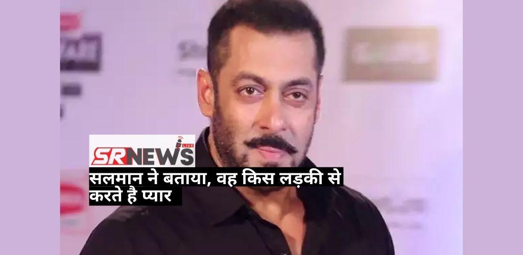 Salman Khan Shared Emotional Love Story