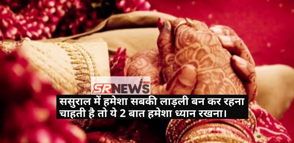 Tips for Newly Married Girl