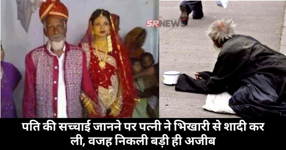 marriage with bhikhari