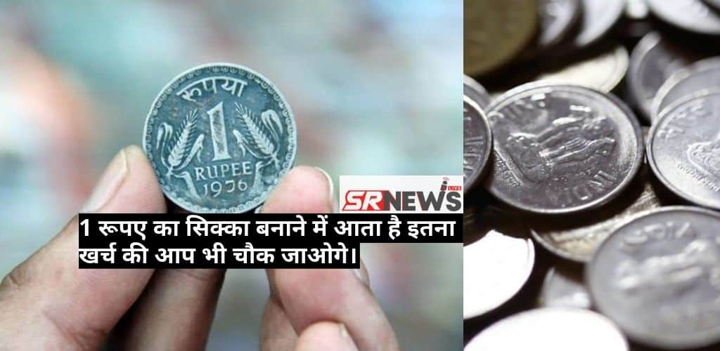 1 Rupee Coin Developing Charge