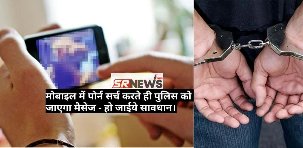 Alert Porn Search in UP