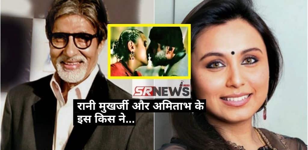 Amitabh Bachchan Rani Mukerji