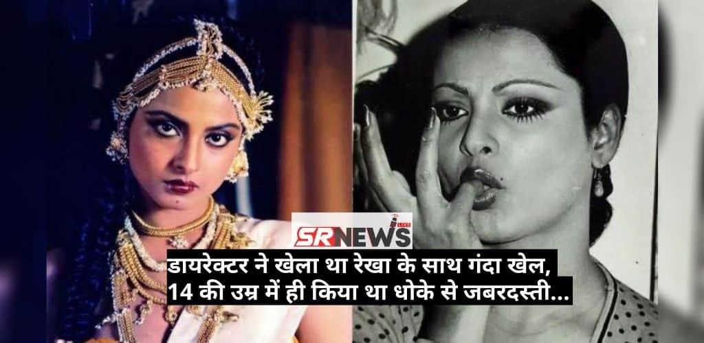 Director ne Diya Rekha ko Dhokha