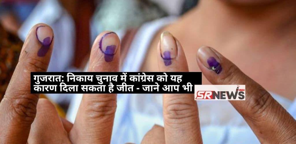 Gujarat Civic Election