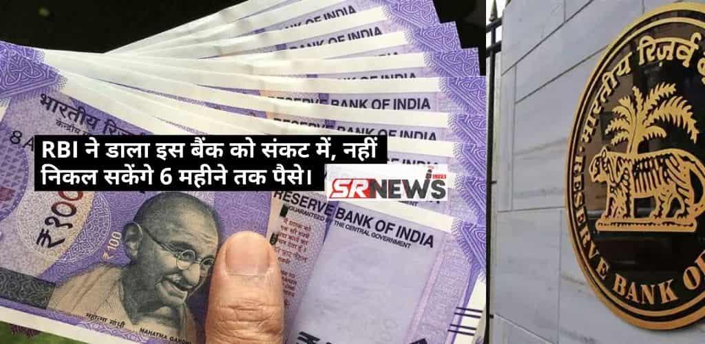 RBI ने डाला इस बैंक को संकट में, नहीं निकल सकेंगे 6 महीने तक पैसे।