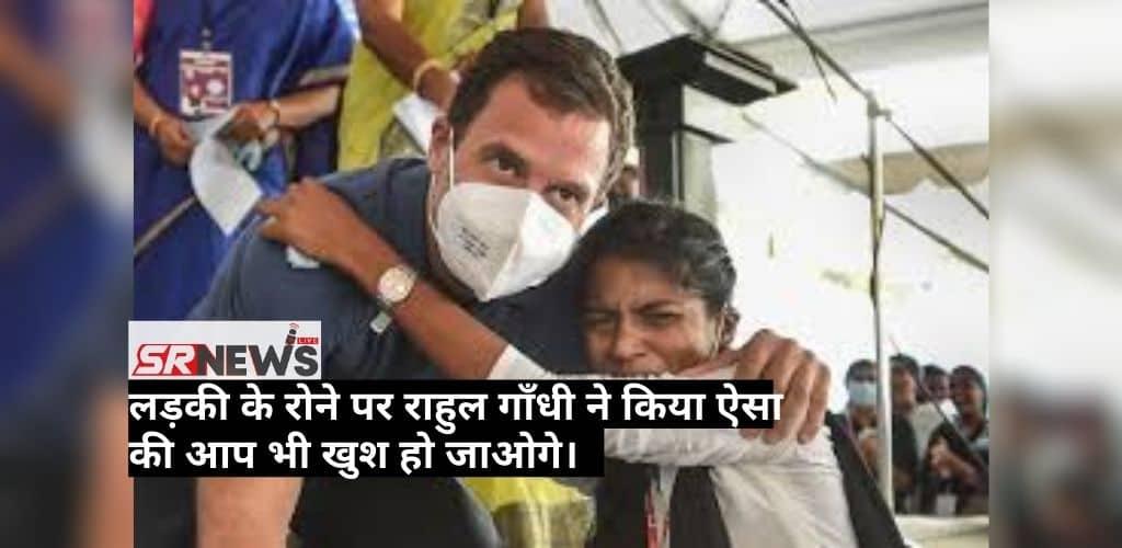 Rahul Gandhi hugging Girl