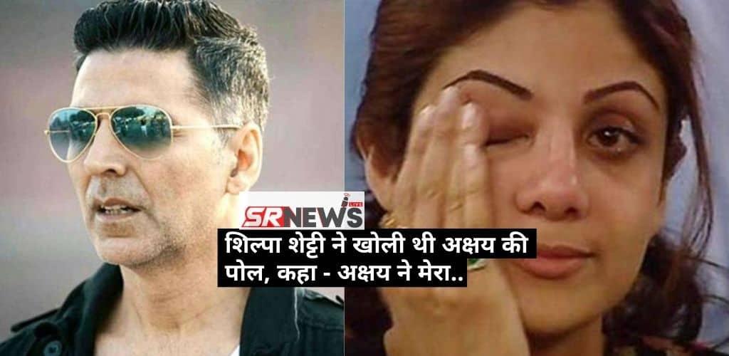 Shilpa Akshay