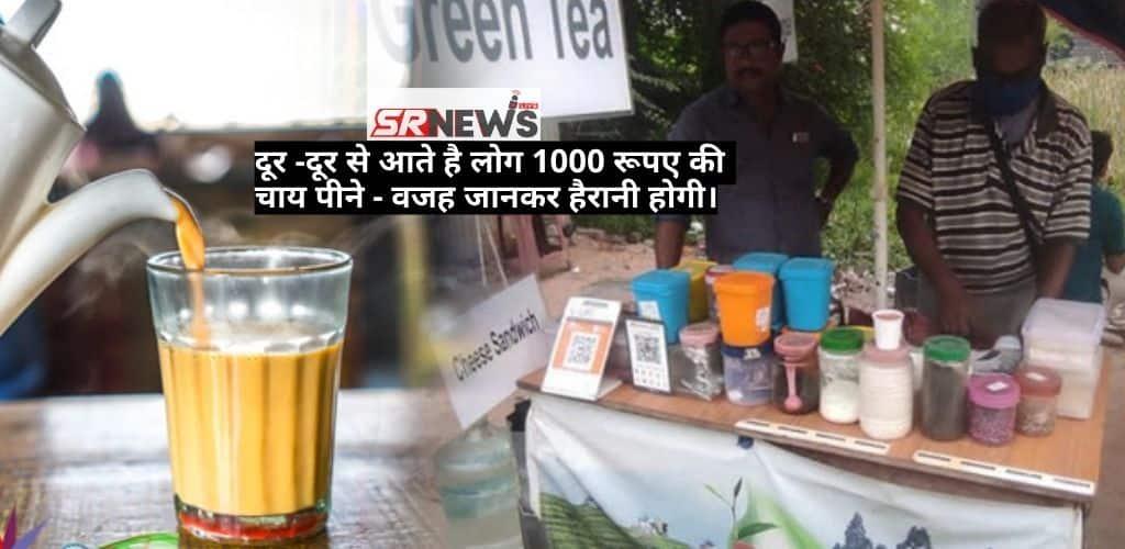 1000 Rupay Chai
