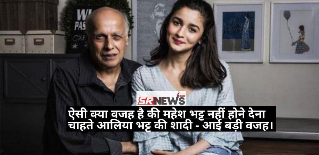 Alia Bhatt Mahesh Bhatt
