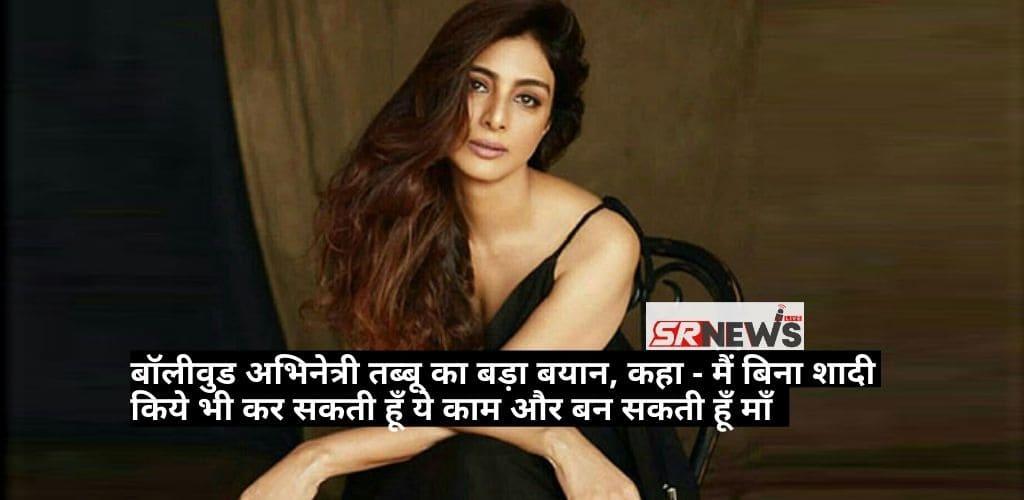 Bollywood Abhinetri Tabbu