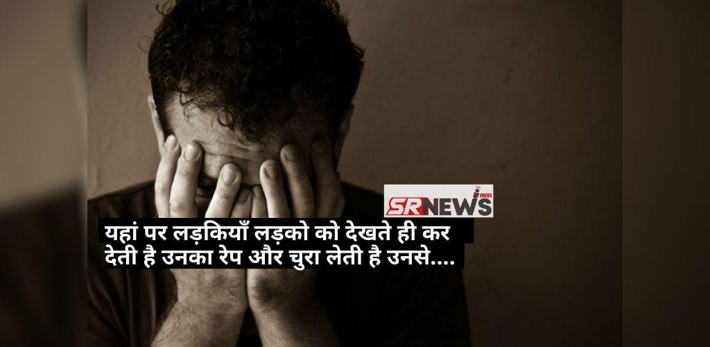 Boy Raped by Girl
