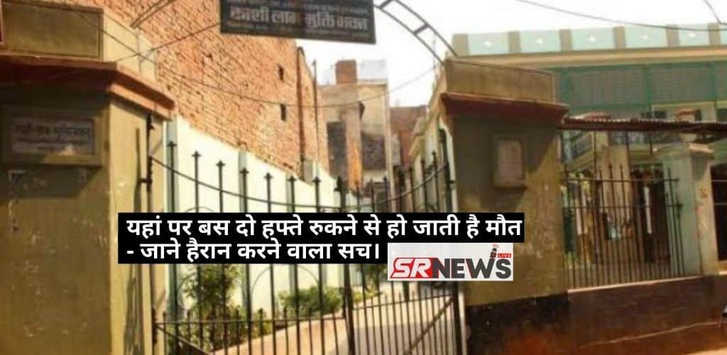 Death House in Varanasi