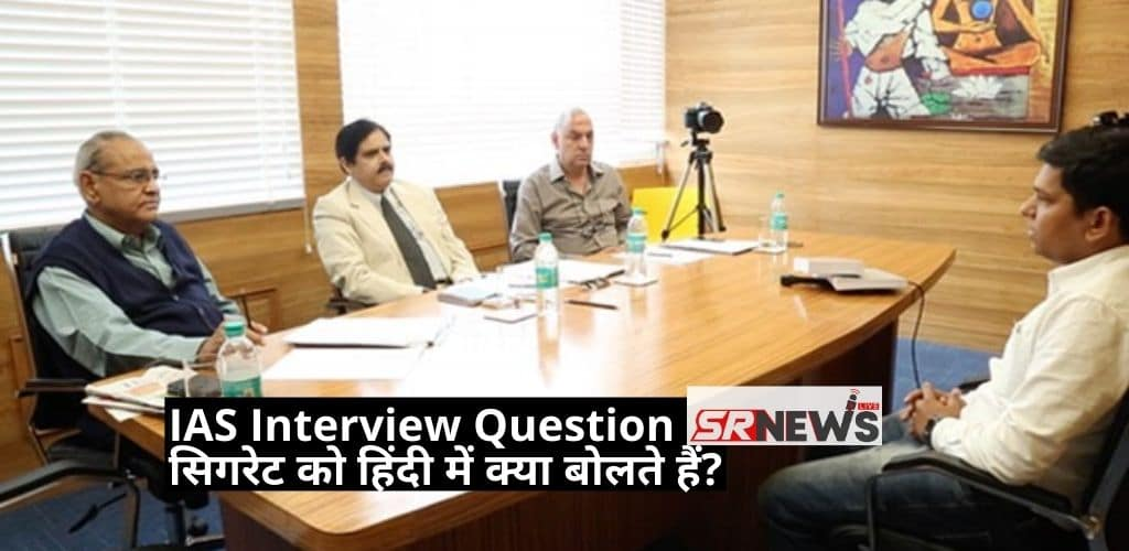 IAS Interview Question in Hindi (1)-min