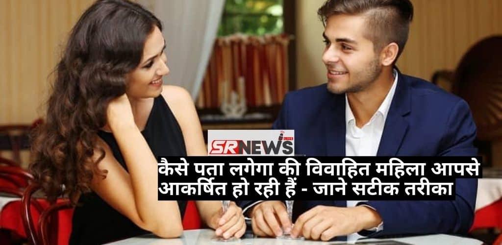 Kaise pta kare ki married girl attract ho rhi hai