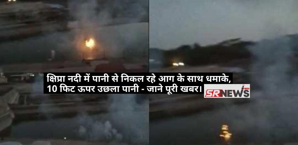 Kshipra River Ujjain