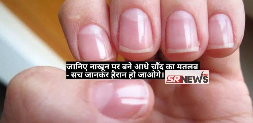 Nakhun Par Bane Aadhe Chand Ka Matlab
