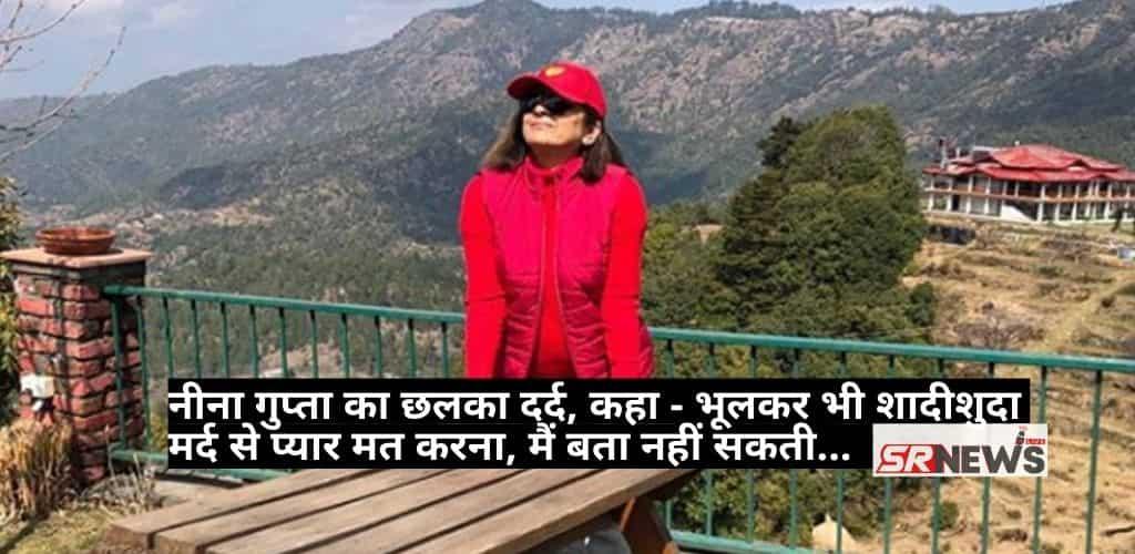 Neena Gupta Story