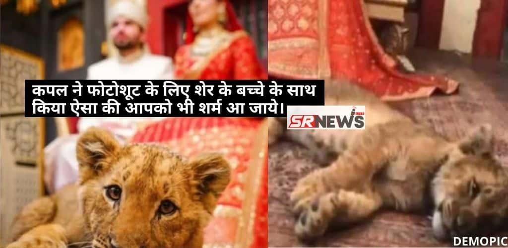 Pakistan Couple Viral Photo