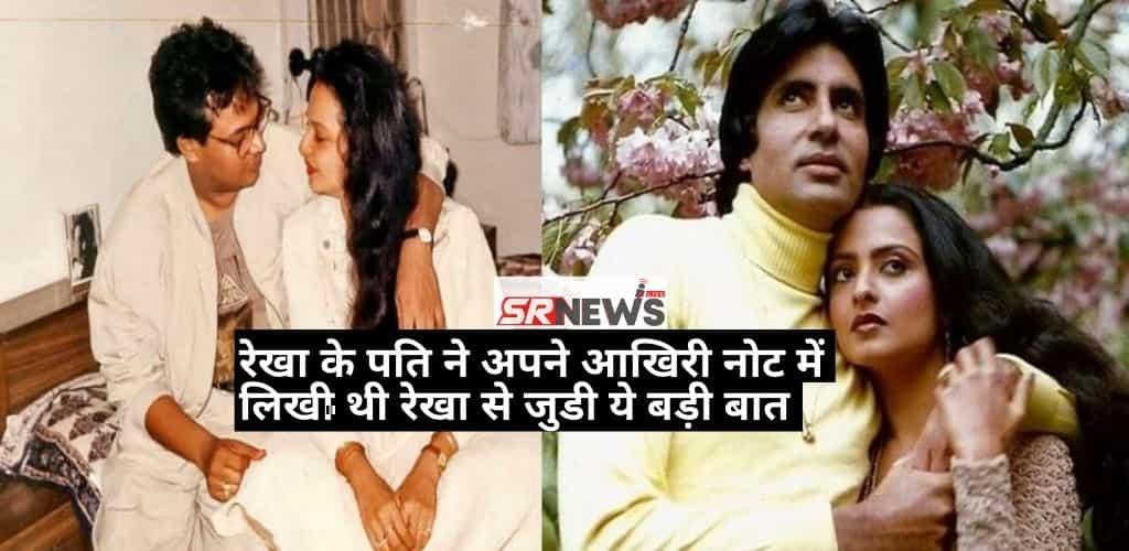 Rekha Husband Last note