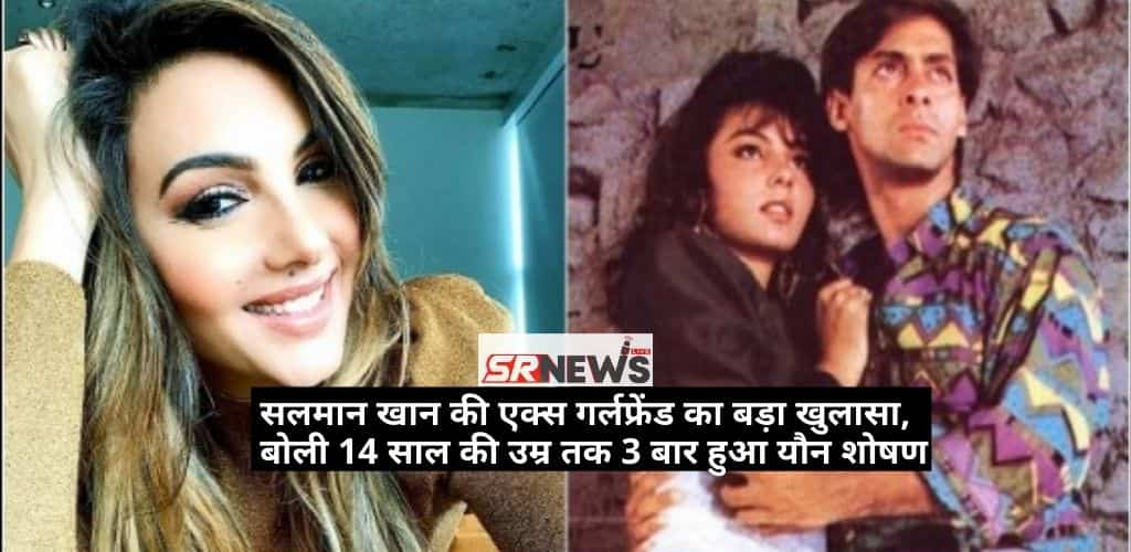 Salman Khan ex gf Somy ALi